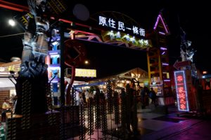 Hualien Dongdaemun Night Market Entrance