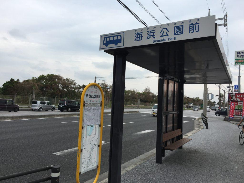 海浜公園前のバス停