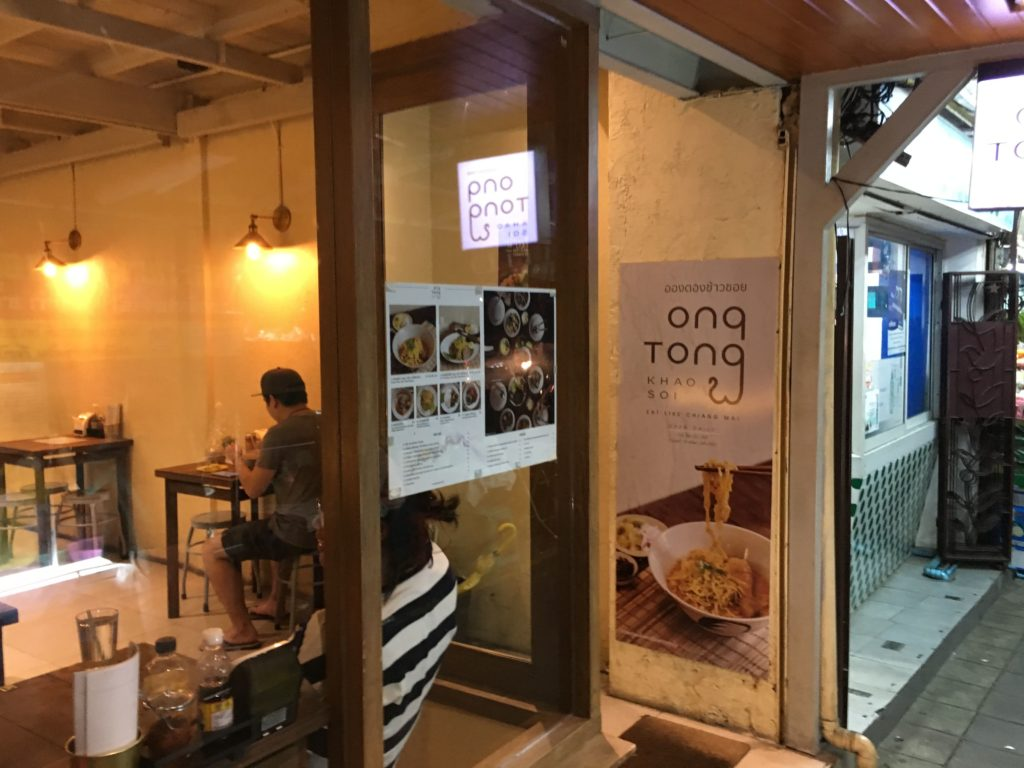 Ong Tong Khao Soi外観 min