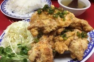 中華料理 若水の鶏の唐揚げ