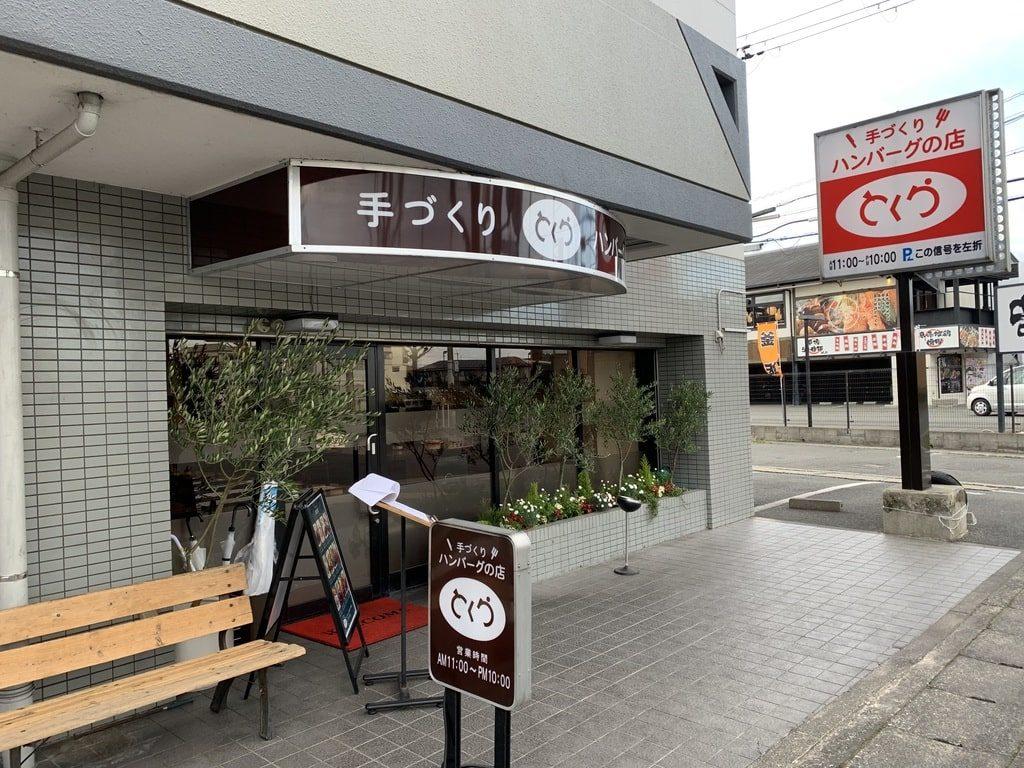 とくら桂本店