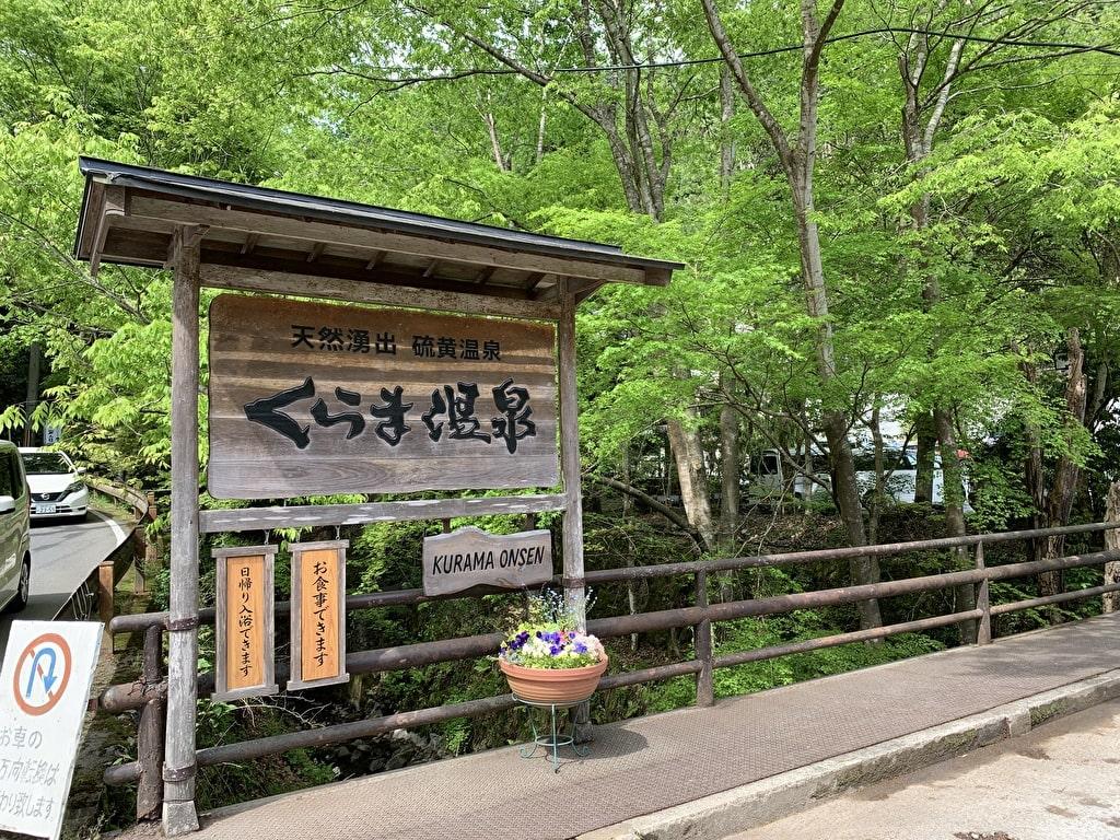 Onsen Kurama