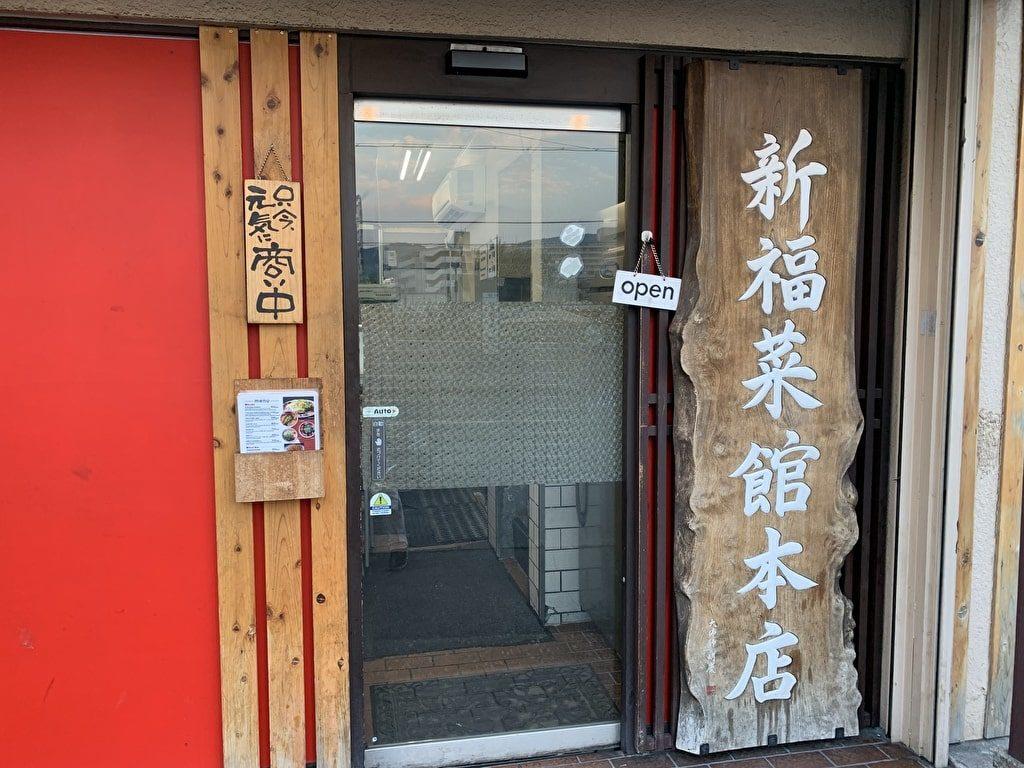 新福菜館-本店