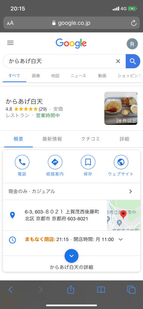 Google上の評価