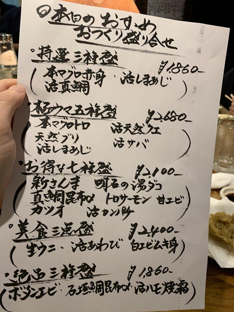Menú Gourmet Sake Ruyo Sashimi