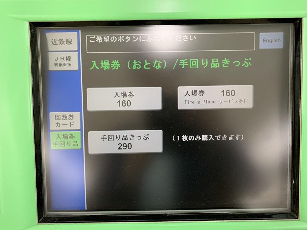 近鉄大阪難波駅のサービス券つき入場券購入画面
