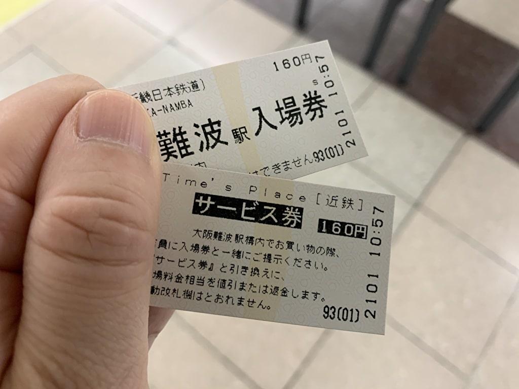 近鉄大阪難波駅のサービス券つき入場券