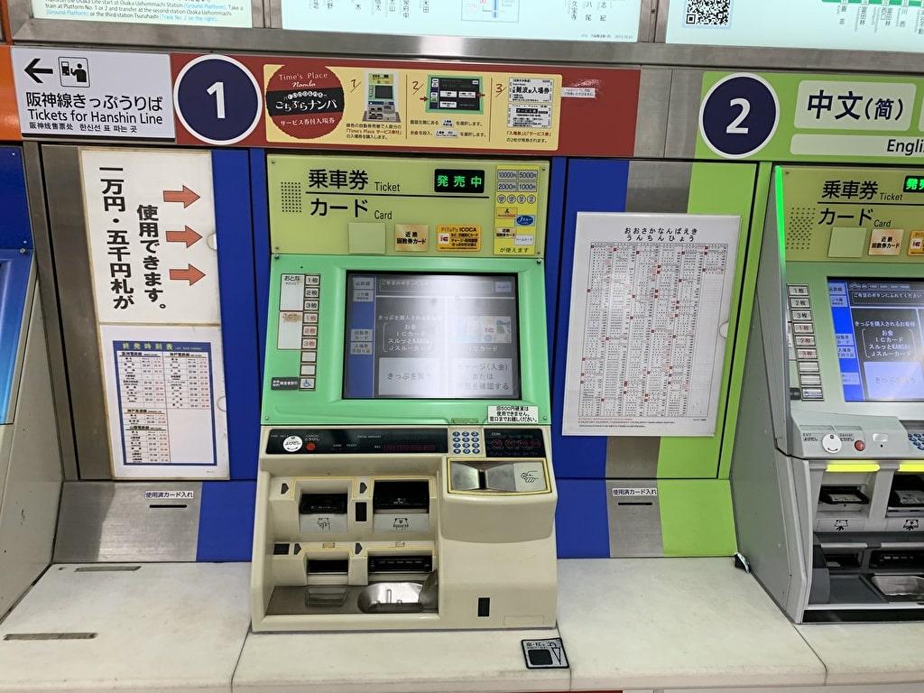近鉄大阪難波駅の券売機