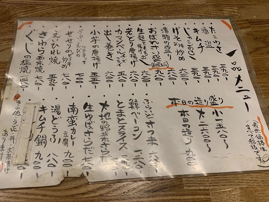 饂飩・旬食酒家えいじの居酒屋メニュー