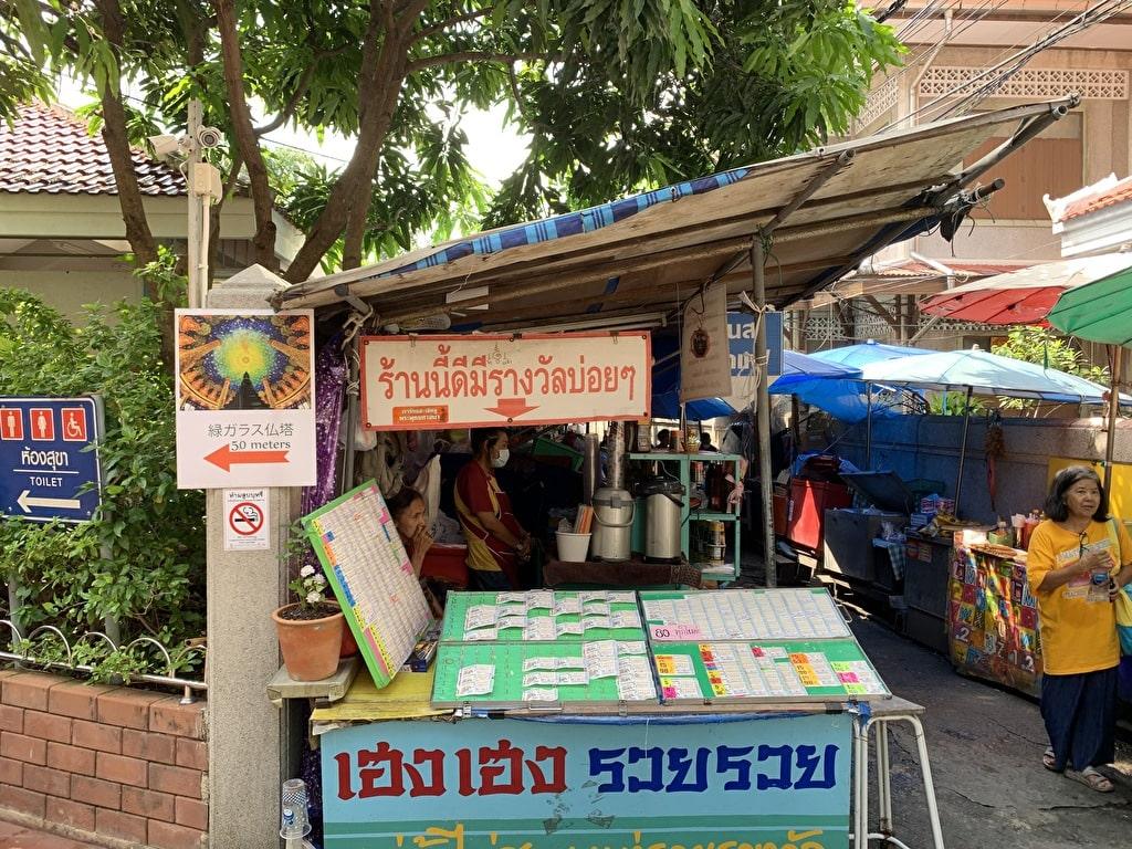 Bagaimana menuju ke Wat Pak Nam 9