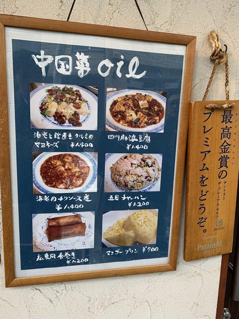 中国菜オイルのアラカルトメニュー