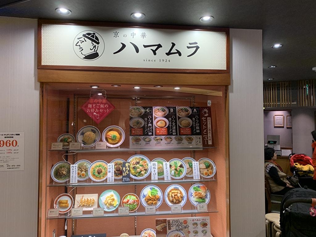 京の中華ハマムラ