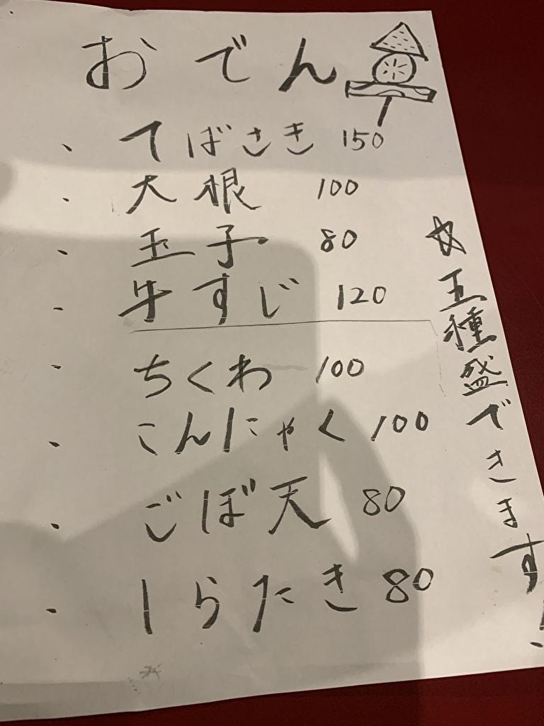 京都ハナビのおでんメニュー