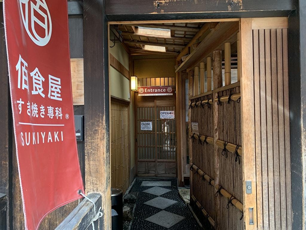 佰食屋すき焼き専科のエントランス