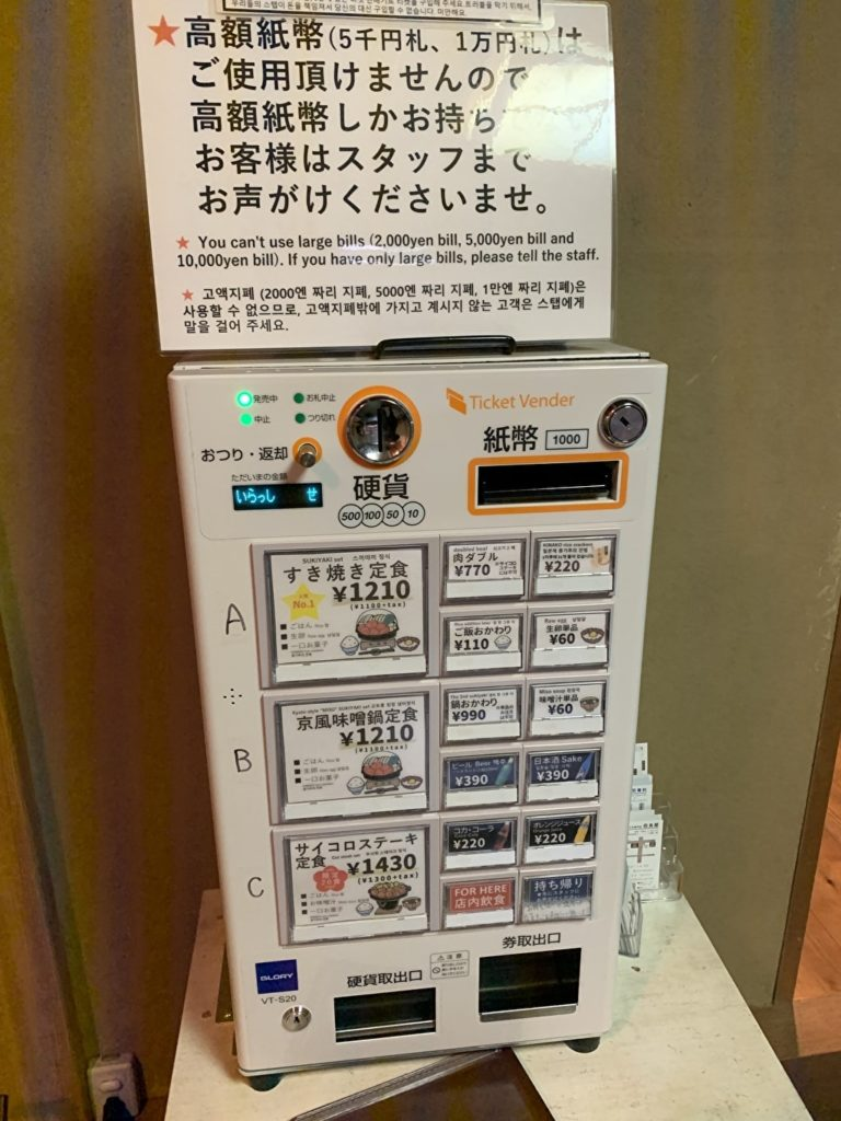 佰食屋すき焼き専科の券売機