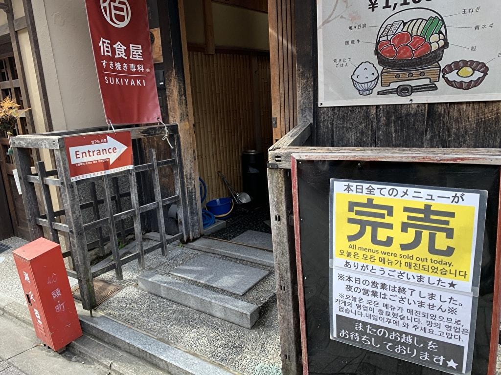 佰食屋すき焼き専科整理券完売