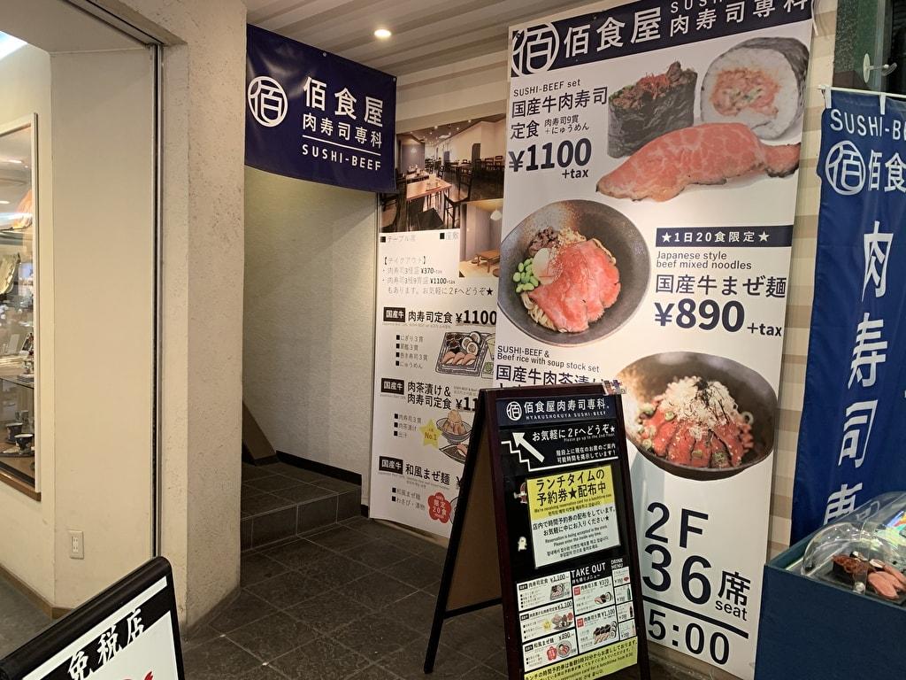 佰食屋肉寿司専科のエントランス