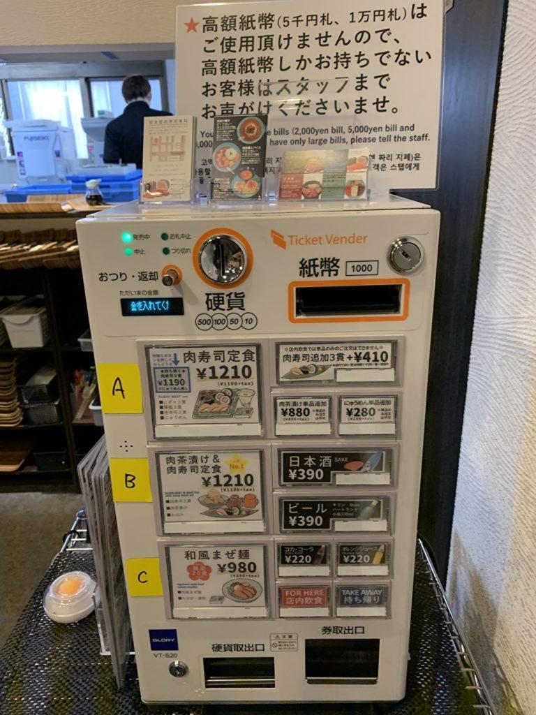 佰食屋肉寿司専科の券売機