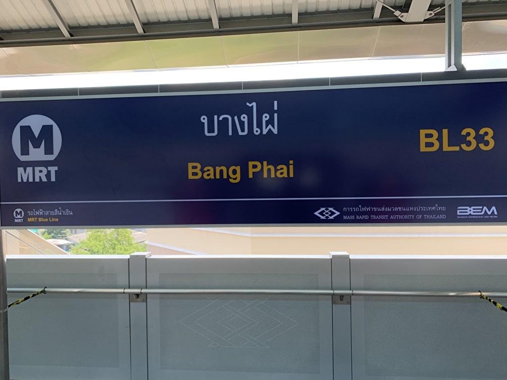 MRT Bang Phai駅
