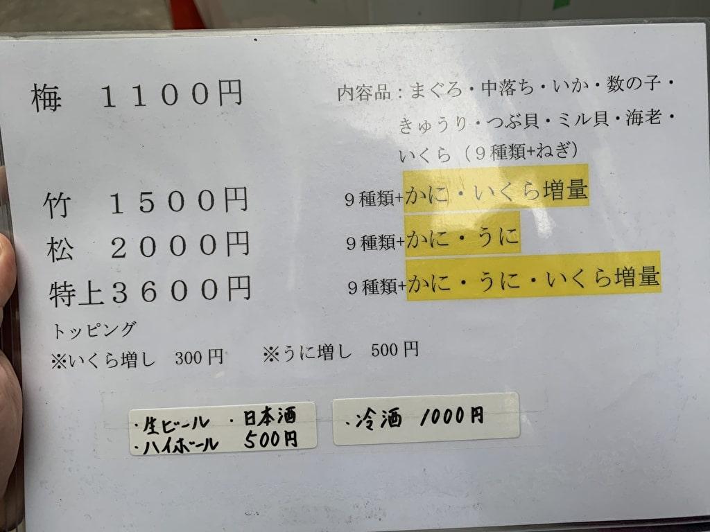 つじ半日本橋店メニュー