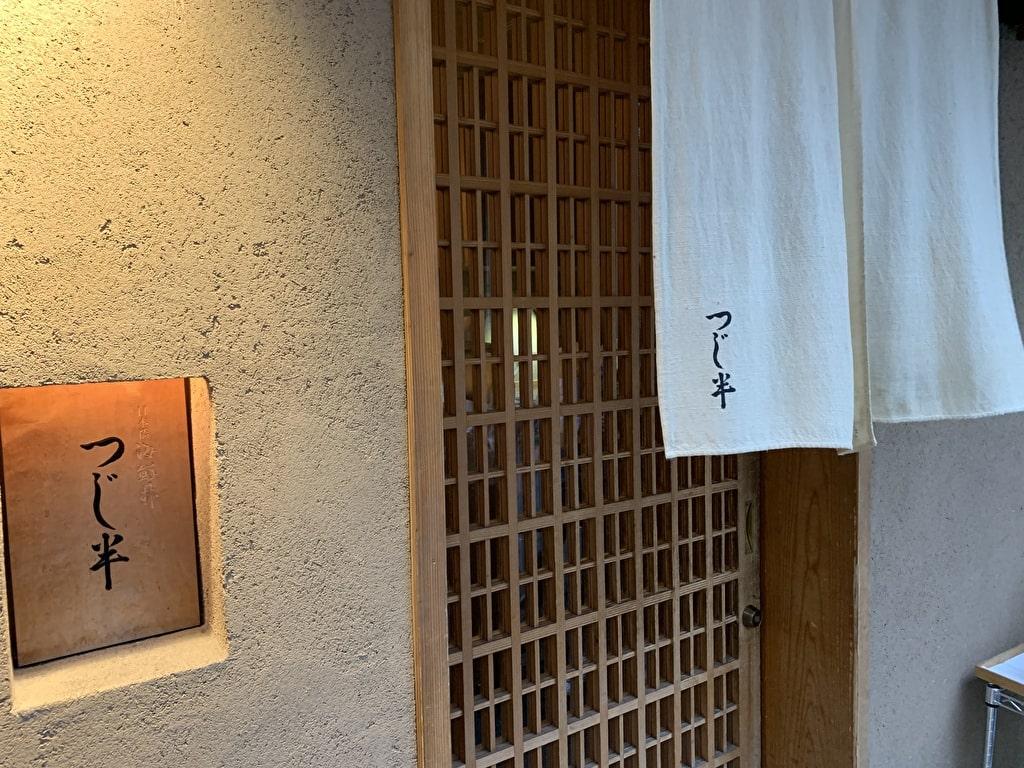 つじ半日本橋店