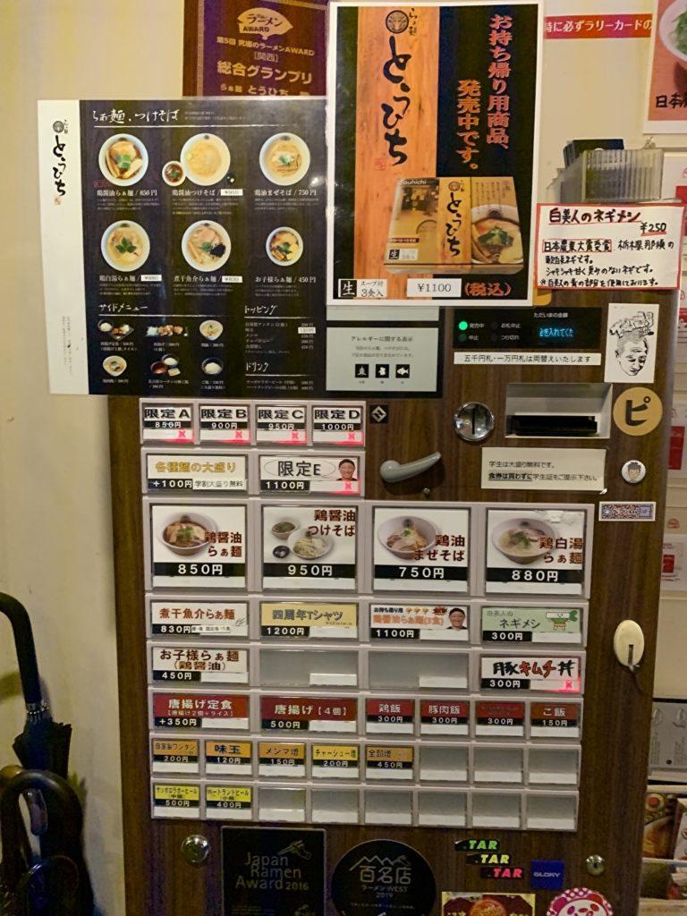 らぁ麺とうひちの券売機