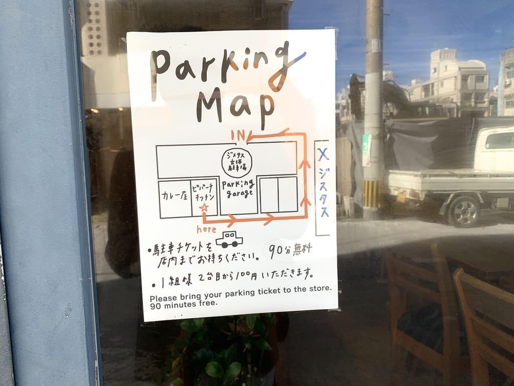 ピパーチキッチンの駐車場説明