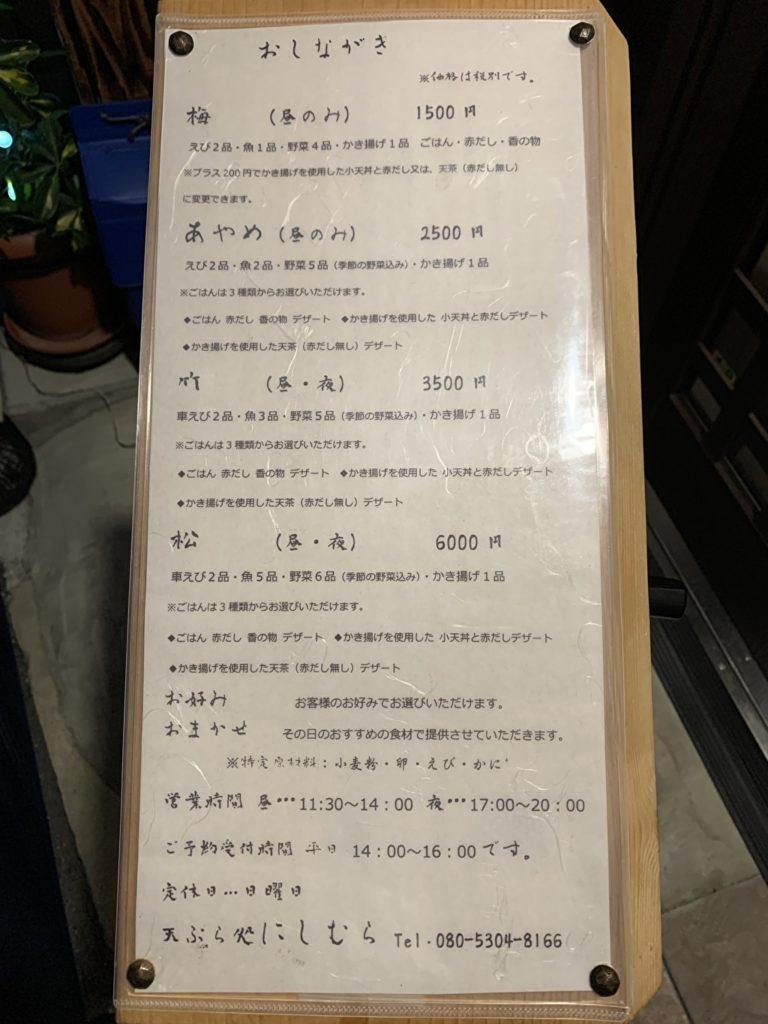 天ぷら処にしむら のメニュー