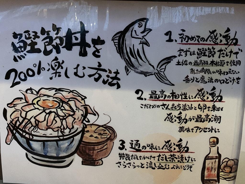 節道鰹節丼の食べ方