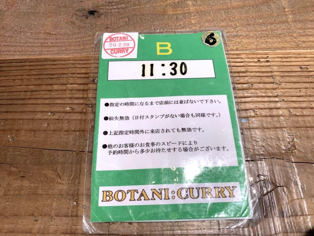 ボタニカリーの整理券