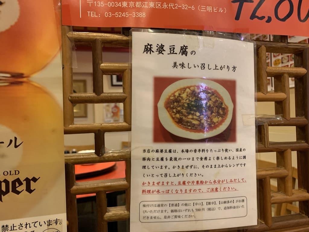 双龍居の麻婆豆腐食べ方