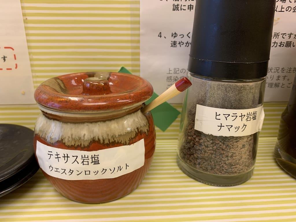 いっぺこっぺの2種類の岩塩