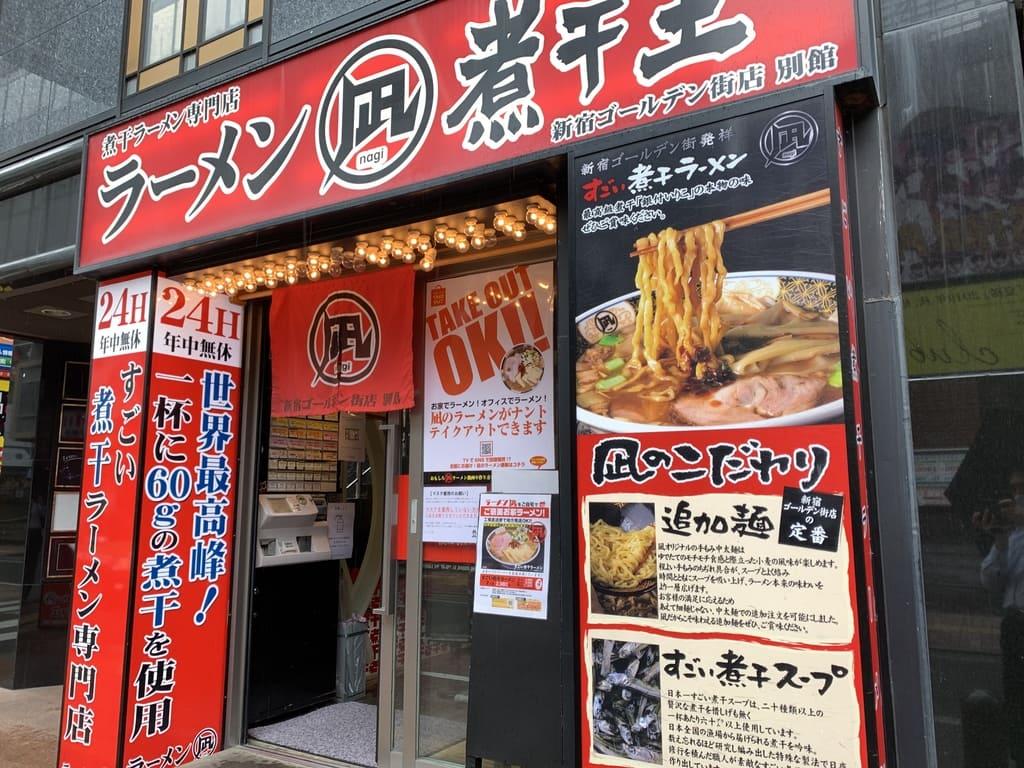 新宿ゴールデン街店別館