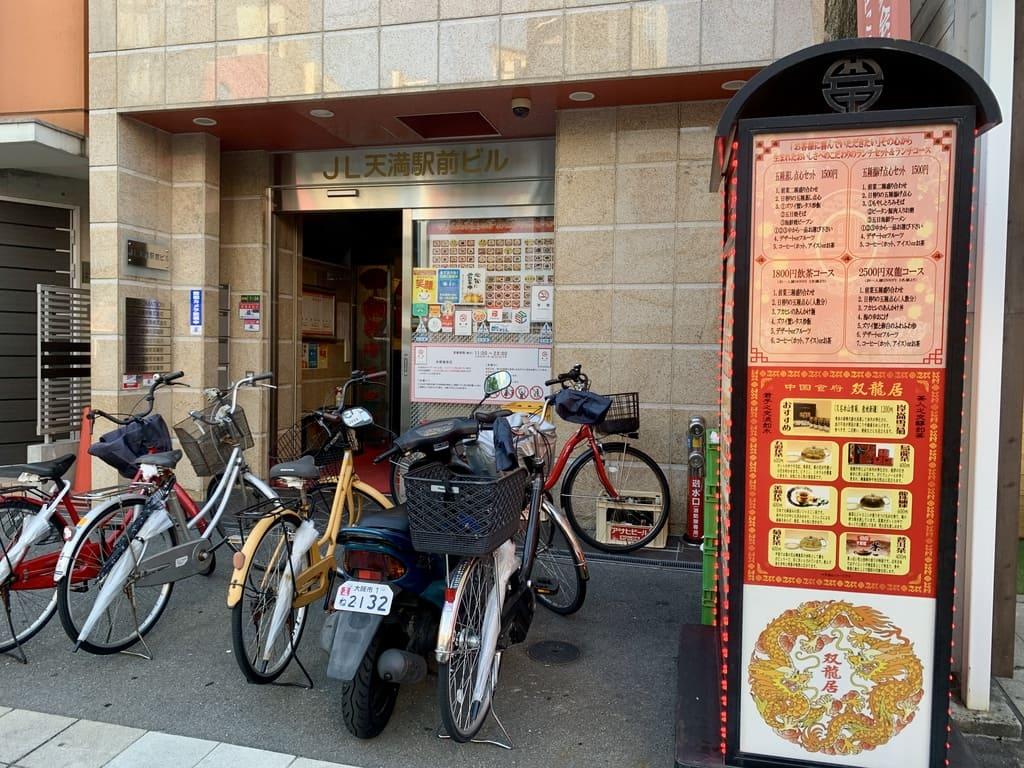 双龍居天満駅前店
