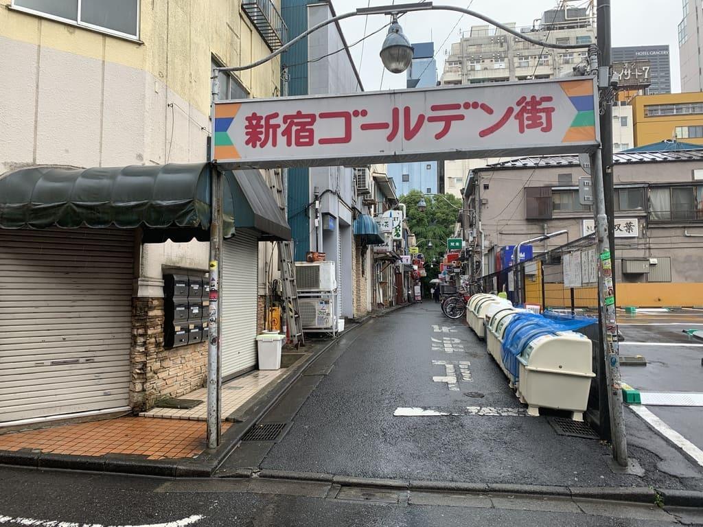 新宿ゴールデン街入口