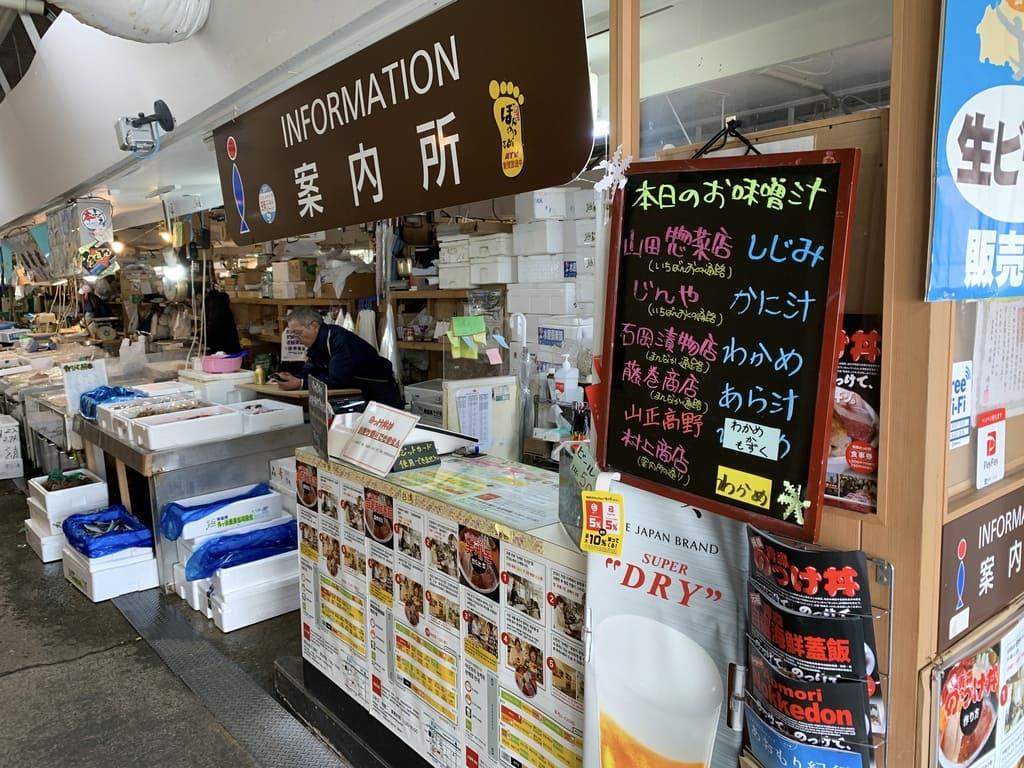 青森魚菜センター券売コーナー