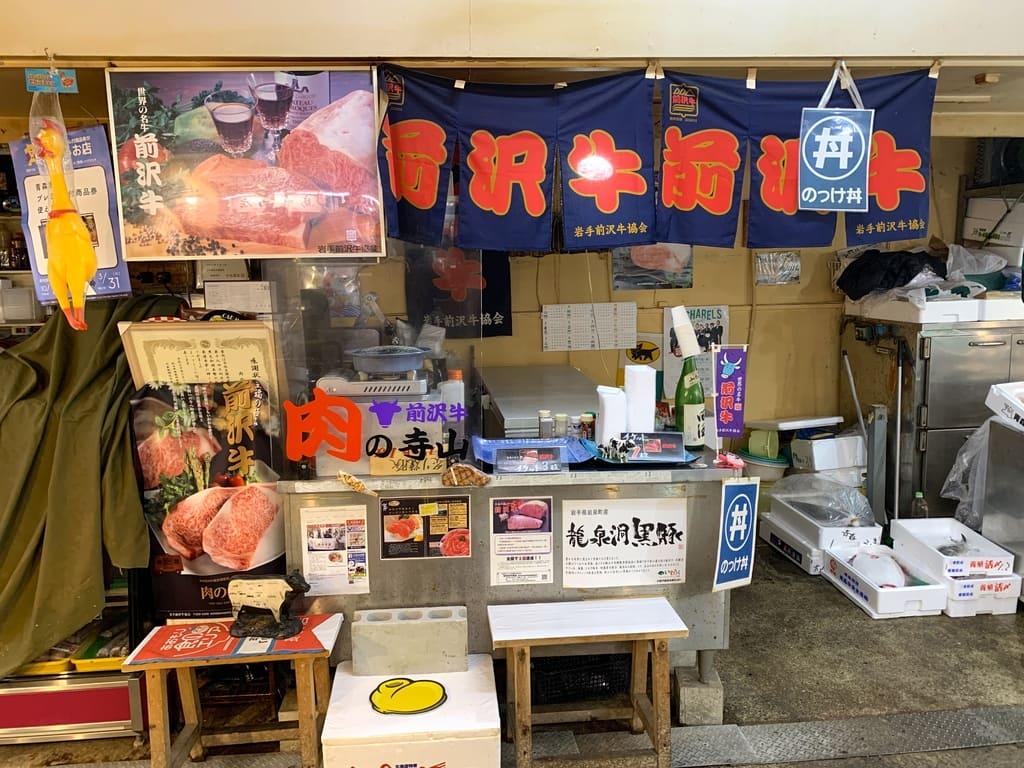 青森魚菜センター前沢牛の店