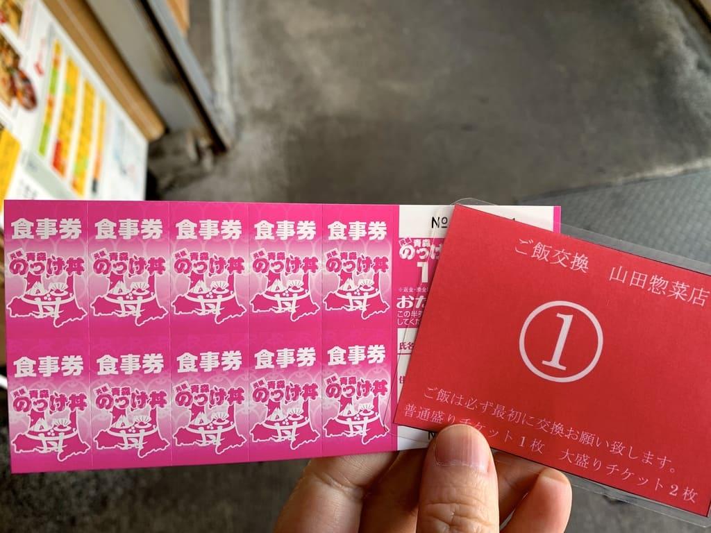 青森魚菜センター.チケット購入1日目JPG