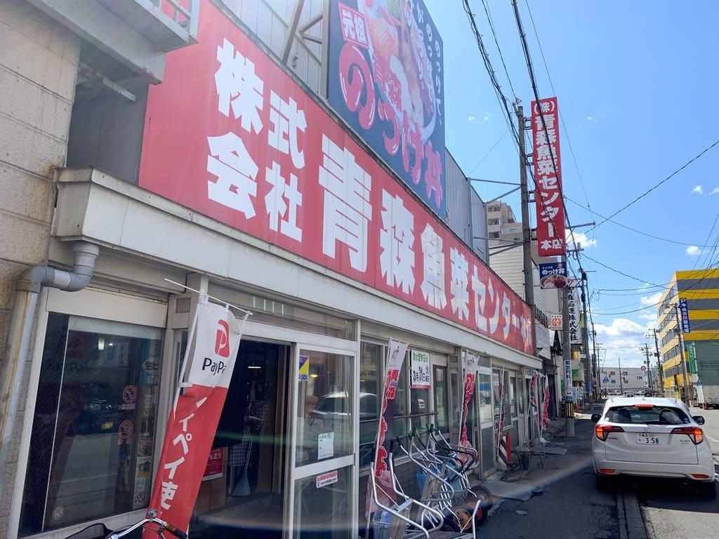 青森魚蔬菜中心