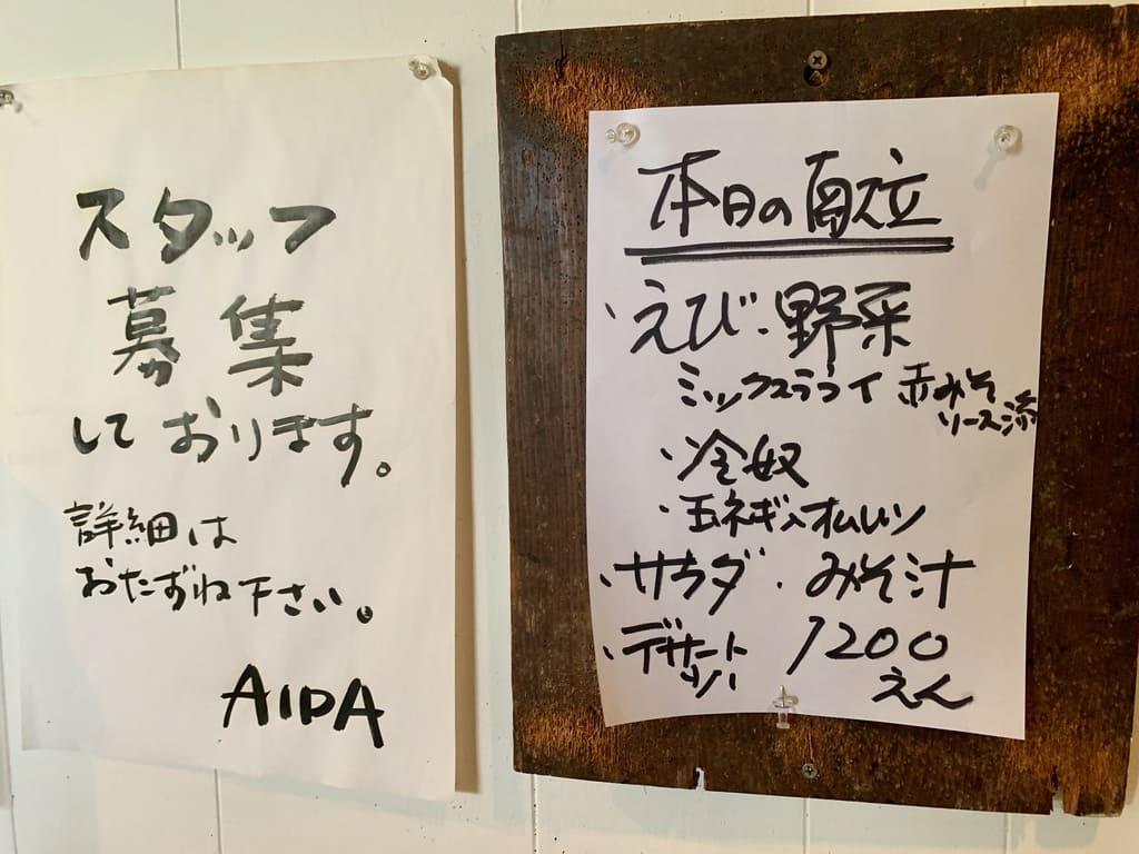 AIDAの日替わり定食メニュー