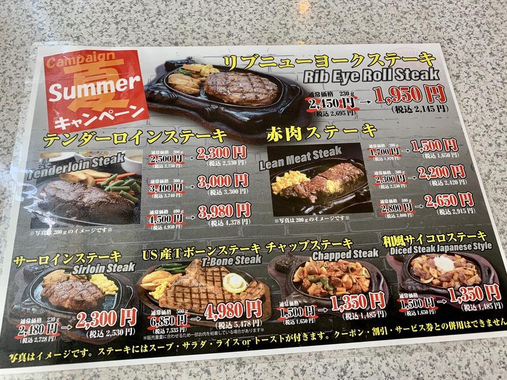 ステーキハウス88辻本店サマーキャンペーン