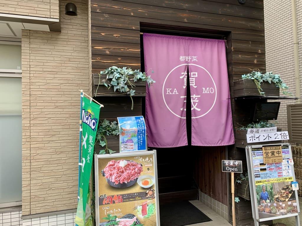 都野菜賀茂 京都駅前店