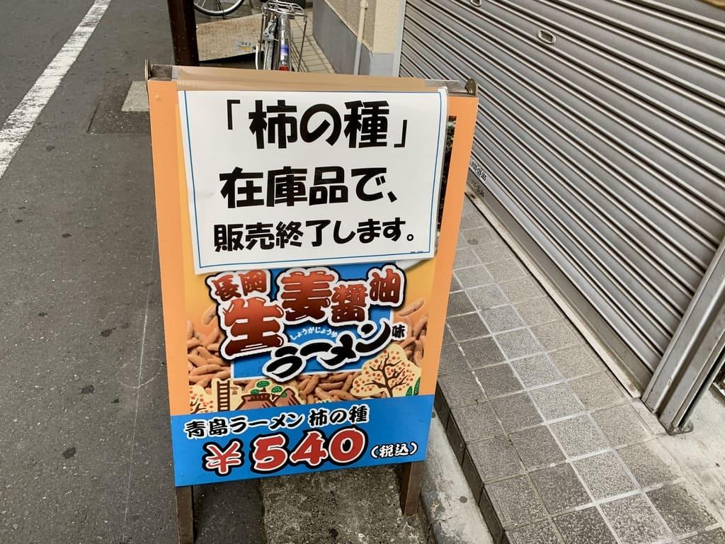青島食堂柿の種の販売