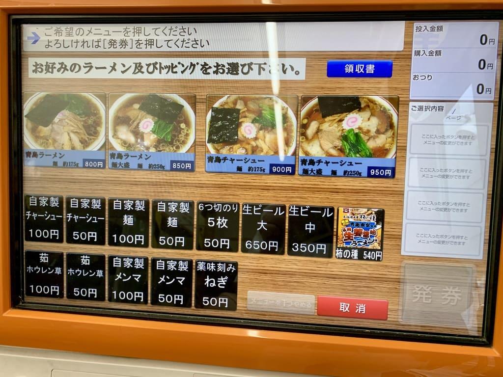 青島食堂 秋葉原店の青島チャーシュー券売機