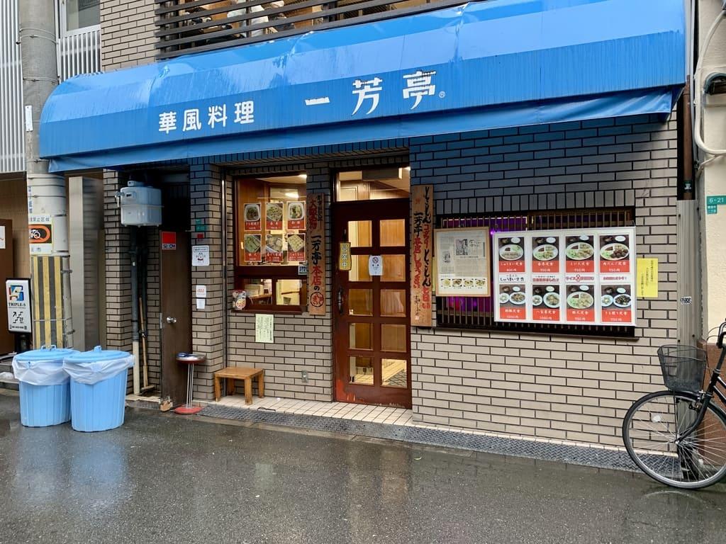 一芳亭本店