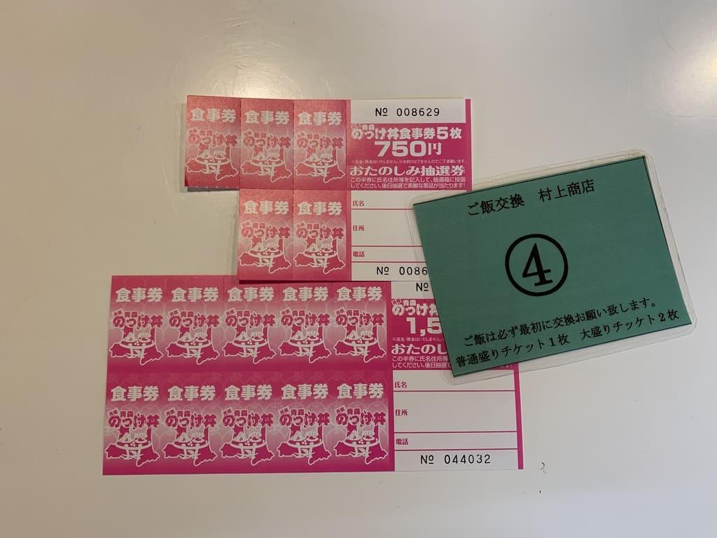 青森魚菜センター2日目チケット