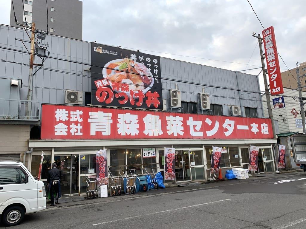 青森魚菜センター2日目