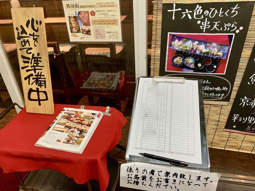 舞妓飯祇園本店記名帳