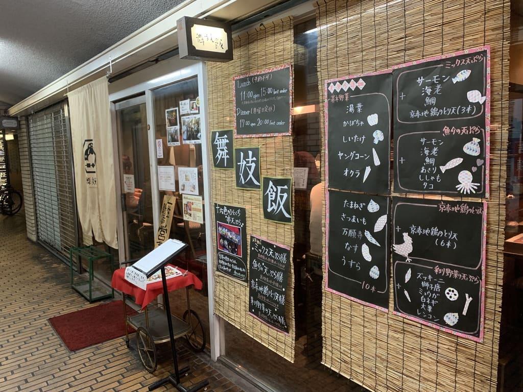 舞妓飯祇園本店