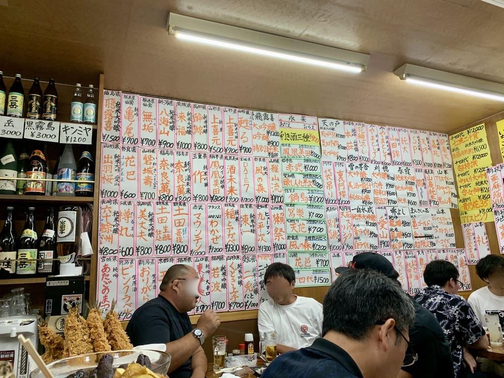 永楽食堂日本酒メニュー